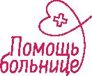Помощь Больнице