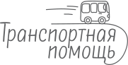 Транспортная помощь
